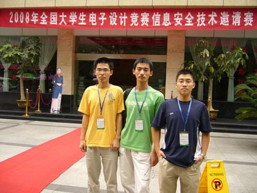 2008年全国大学生电子设计竞赛   信息安全技术专题邀请赛   我校计算机学院参赛队摘获一项三等奖-小绿草信息安全实验室
