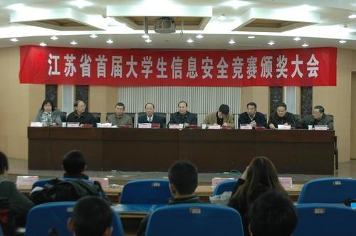 我校承办江苏省首届大学生信息安全竞赛-小绿草信息安全实验室