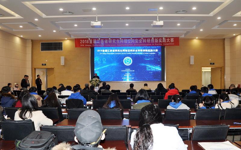 2018首届江苏省研究生网络空间安全科研创新实践大赛在南邮举行-小绿草信息安全实验室
