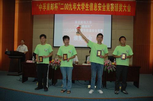 """南京邮电大学""""中孚南邮杯""""2009年大学生信息安全竞赛圆满结束-小绿草信息安全实验室"""