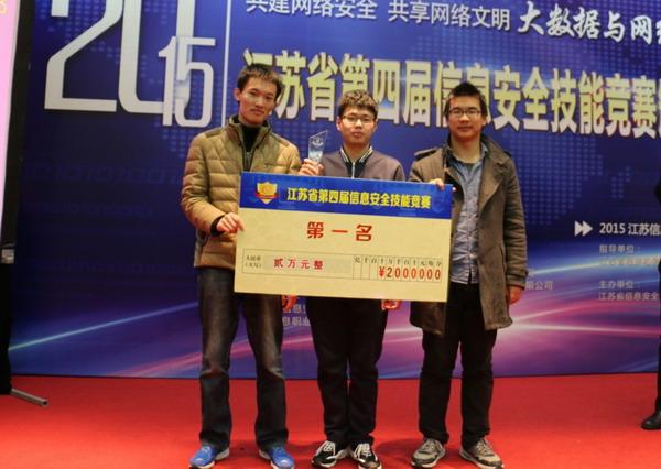 我校学生勇夺江苏省第四届信息安全技能竞赛学生组第一名-小绿草信息安全实验室
